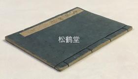 《象棋袖珎》,存1册,卷一,日本老旧写抄本,汉文,抄工良好,版面优美,似为一种古棋谱,如含有《一番两马落》,《三番左飞香落》,《六番飞车落》,《十三番角行落》,《十九番四轩飞车》,《二十三番平手两居飞车》,《平手袖飞车》等。