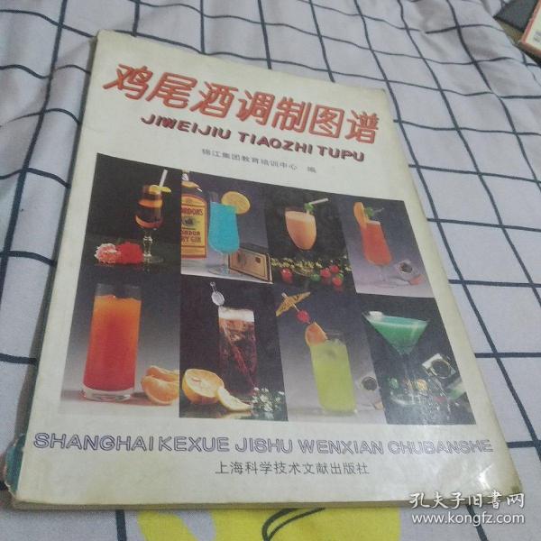 鸡尾酒调制图谱8