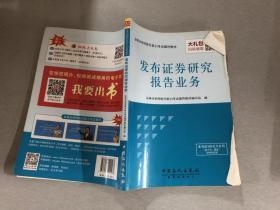 证券分析师胜任能力考试辅导教材 发布证券研究报告业务