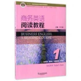 商务英语阅读教程1(学生用书 第2版)/新世纪商务英语专业本科系列教材