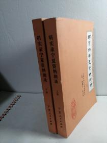 明实录宁夏资料辑录(上下)