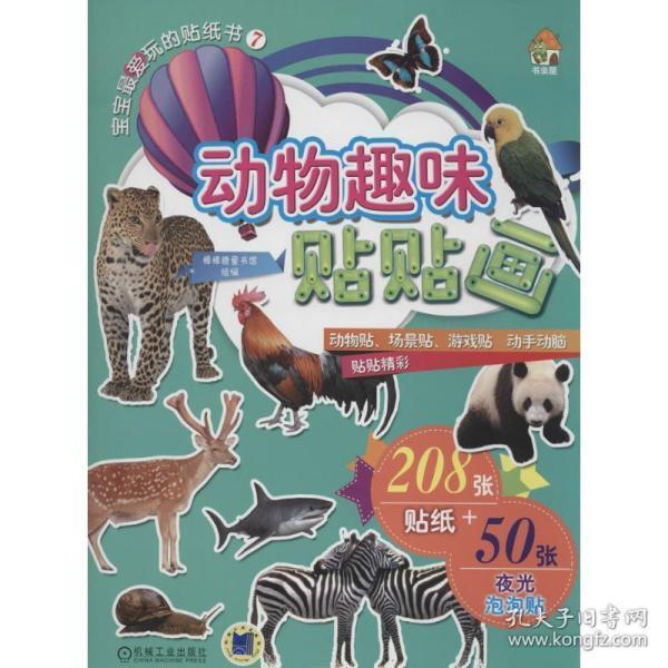 宝宝最爱玩的贴纸书7:动物趣味贴贴画