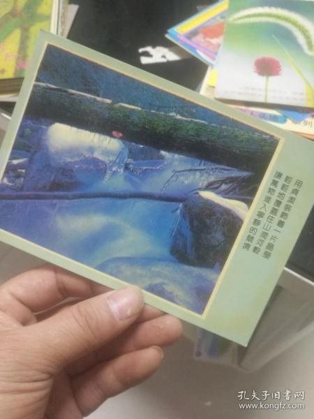 老版明信片散片 風景
