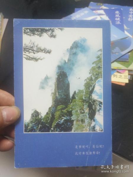 老版明信片散片 夢境 仙境 此時身在獨秀峰