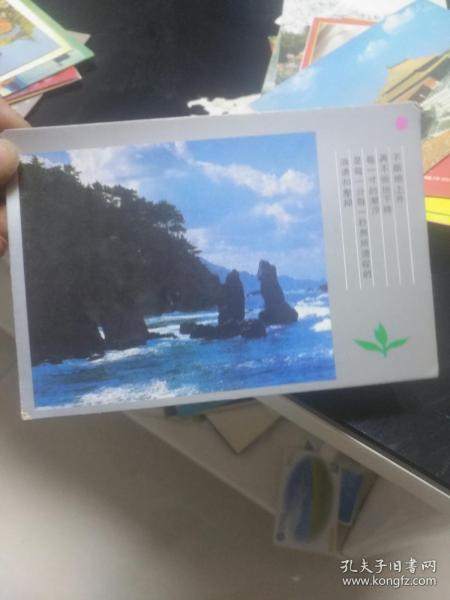 老版明信片散片 海角天涯