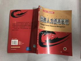 EMBA精选教材:战略人力资源管理(原书第2版)