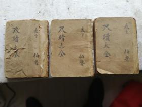 尺牘大全  (上中下全三冊,64開,中華民國時期,婚喪嫁娶、喬遷晉升等應用文案)