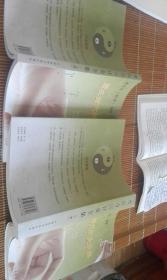 《董氏奇穴针灸全集》上下册16开667页   葛学军(库存原版书)