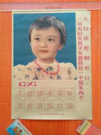 1979年年历画(4开):人口非控制不行。一对夫妇生育子女数最好一个最多两个。【井冈山地区计划生育办公室】