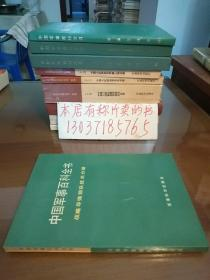 中国军事百科全书:战略导弹部队技术分册