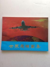 世界飞机图集