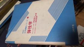 弹性学(日文版机械系大学讲义3)