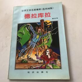 德拉库拉~世界文学名著精粹(连环画版)
