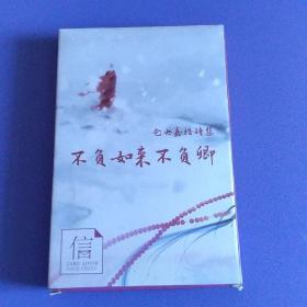 不负如来不负卿——(仓央嘉措诗集)—信的恋人明信片全30张