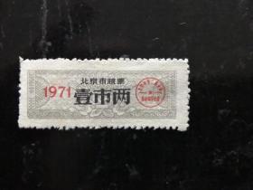 北京市粮票   壹市两