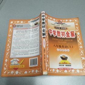 金星教育·中学教材全解:8年级英语(上)(工具版)(人教新目标)