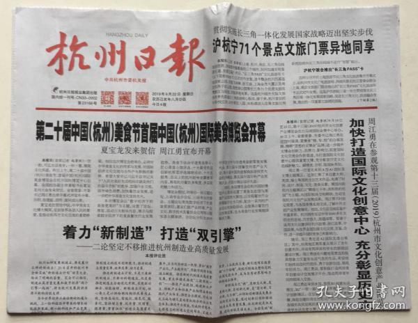 杭州日报 2019年 9月22日 星期日 今日4版 第23166期