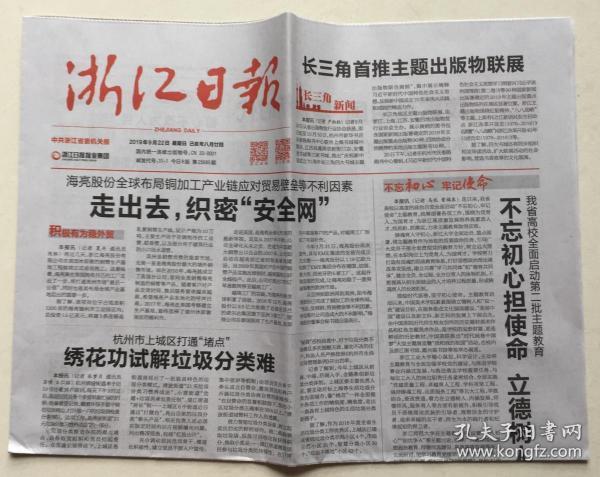 浙江日报 2019年 9月22日 星期日 今日8版 第25685期 邮发代号:31-1