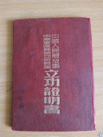 中国人民解放军中南军区兼第四野战军《立功证明书》毛.朱,林像和题词全。有立功者两次立功的奖章