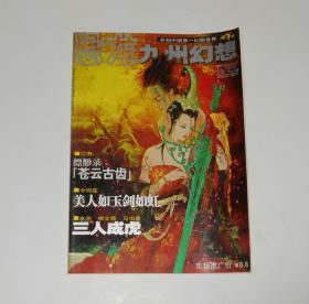 创刊号--恐龙九州幻想2005年7月破军号