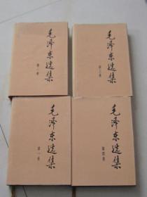 毛泽东选集1—4卷全套(硬精装,1版1印)品相太好了。