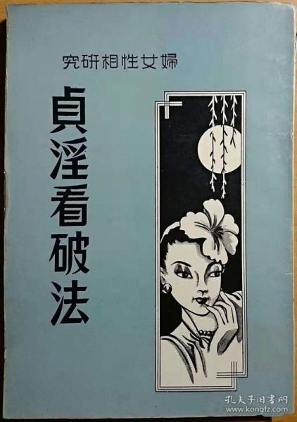 妇女性相研究 贞淫看破法(相书)