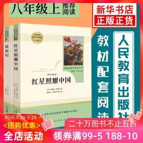 红星照耀中国昆虫记人教版原著完整版共2册正版 初中八8年级上册名著阅读课程化丛书 老师 初中生课外阅读原版 人民教育出版社