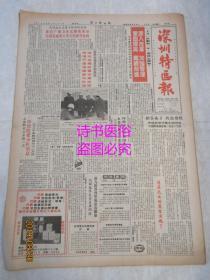 老报纸:深圳特区报 1986年2月21日 第888期(1-4版)——清原先生的愿望实现了、上第解放以来头一次市民股东分红取息、实行干部任期制好