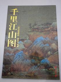 历代名画解析 千里江山图