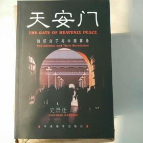 天安门~史景迁著作 中央编译出版社 正版全新