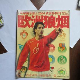 《足球俱乐部》2004欧洲杯特刊:欧洲狼烟