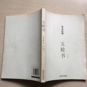 五轮书(内容有勾画,不影响阅读)