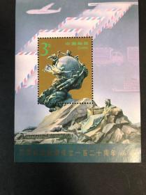 2005 16M 万国邮票成立120周年