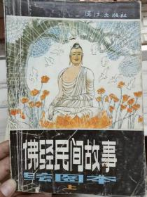 《佛经民间故事绘图本 上》