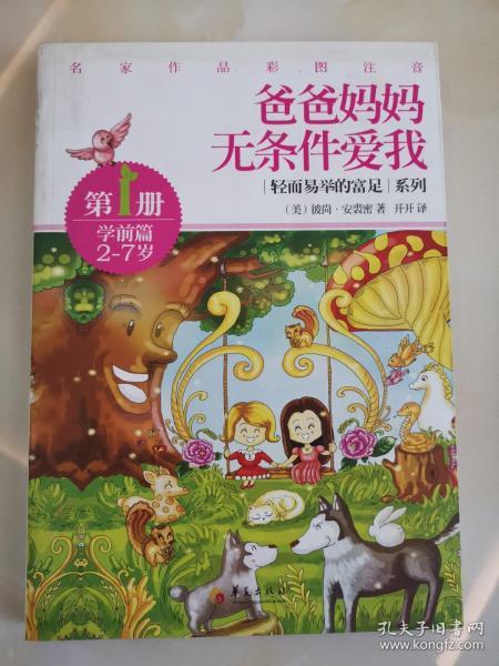 轻而易举的富足系列:爸爸妈妈无条件爱我(第1册)(学前篇)(2-7岁)(名家作品彩图注音)