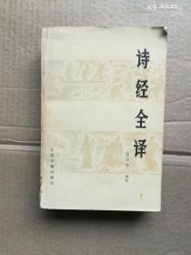 诗经全译(一版一印)馆藏