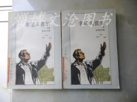 二十世纪外国文学丛书:幸运儿彼尔(上下册)【仅印2000册】