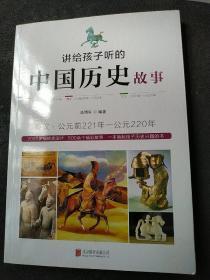 讲给孩子听的中国历史故事:秦汉·公元前221年-公元220年