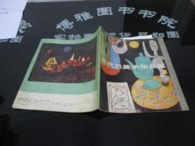 现代派美术作品集《2》  12开  实物图 现货  17-7号柜