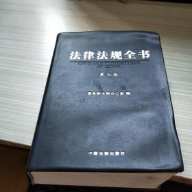 法律法规全书第七版