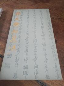 1985年一版一印《韩天衡印选》