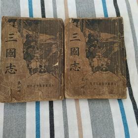 三国志演义,大连图书供应社存一,四两册