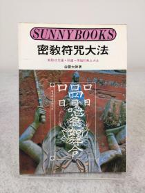 《密教符咒大法》白雾大师,武陵出版社