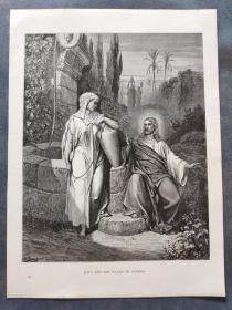 十九世纪 古斯塔夫·多雷 木口木刻 木版画230- 《JESUS AND THE WOMAN OF SAMARIA》190905
