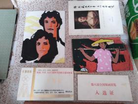 福建著名版画家高学冠,八十年代版画入选证2套,版画两张,资料共5份。中国美术家协会会员,中国版画家协会会员,国家二级美术师。 擅长版画、油画。