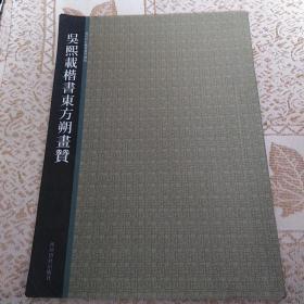 吴熙载楷书东方朔画赞