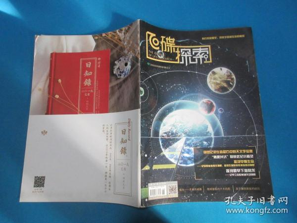 飞碟探索    2018年第6期  总第307期 【终刊号】