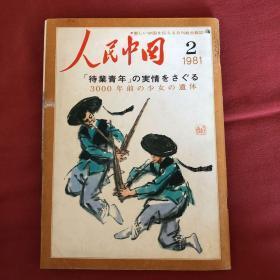 人民中國19812月