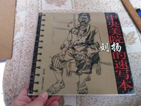 中央美院刘扬速写本画集