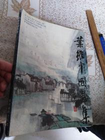 傅抱石弟子一一叶维(毛逸伟)中国画集